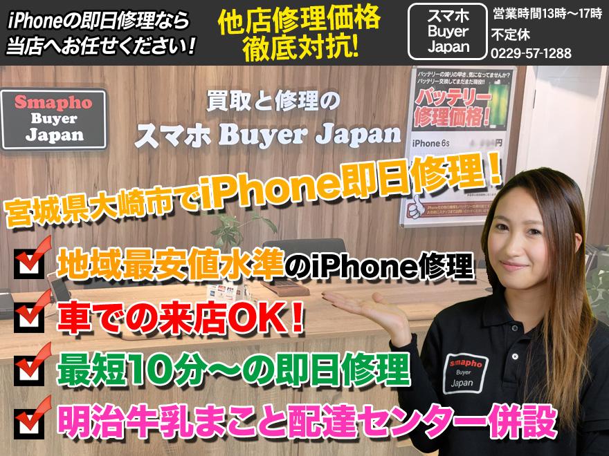 宮城県大崎市の鹿島台に店舗を構えるiPhone・iPadの修理店です。地域最安値水準の修理なら当店へ!